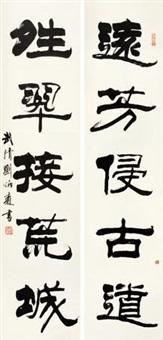 隶书五言联 对联 (couplet) by liu bingsen