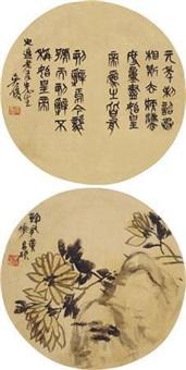 鞠有黄花 篆书 (二幅) 团扇片 设色绢本 (2 works) by wu changshuo