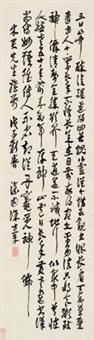 章草七言诗 (calligraphy) by xu shizhang