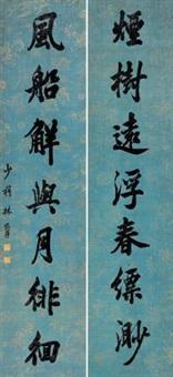 行书七言 对联 (couplet) by lin zexu