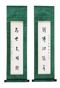 五言书法对联 (couplet) by hongyi