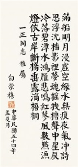楷书 (calligraphy) by bai chongxi