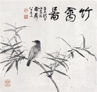 竹禽图 镜片 水墨纸本 by xie zhiliu