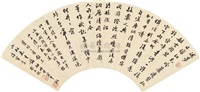 two poems in running script calligraphy by liu daguan
