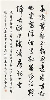 行书 (calligraphy) by lin yajie