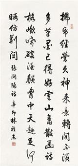 行书张问陶诗 (calligraphy) by lin yajie