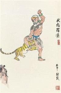 伏虎罗汉 by guan liang