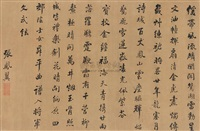 calligraphy by zhang fengyi