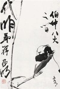 面壁图 立轴 水墨纸本 by ya ming