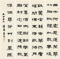 篆书 屏轴 纸本 (in 4 parts) by cao rong
