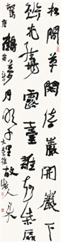 唐寅《草堂活旧图》 镜心 水墨纸本 (calligraphy) by xu hai