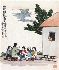 英雄故事 by feng zikai