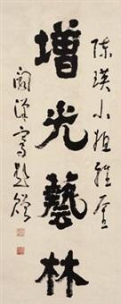 书法中堂 by que hanqian