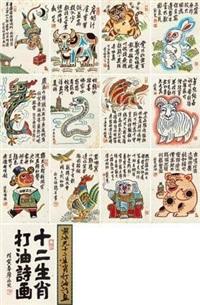 十二生肖打油诗画 (album of 13) by liao bingxiong