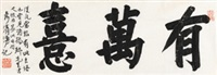 有万喜 镜心 水墨纸本 (calligraphy) by liu yanhu