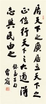 行书 立轴 纸本 by cao rong