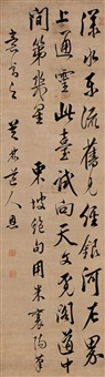 calligraphy by lien yi