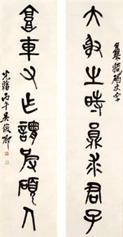 八言书法对联 (couplet) by wu changshuo