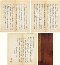 道德经 (album w/21 works) by wang youdun