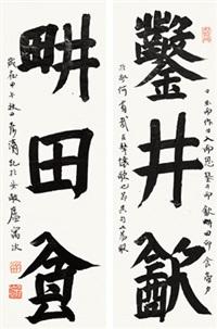 书法对联 镜心 水墨纸本 (painted in 2014 calligraphy) by liu yanhu
