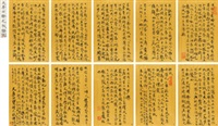 文房四谱纸谱 镜心 水墨纸本 (calligraphy) by liu yanhu