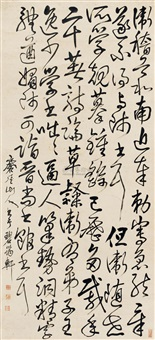 calligraphy by chen shuaizu