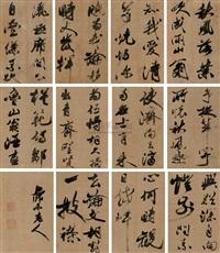 calligraphy (album w/21 works) by huwo laoren