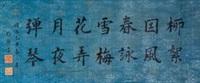 书法 by xu fu