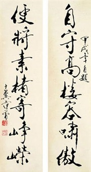 七言书法对联 (couplet) by fan zeng