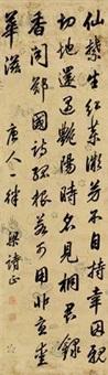 行书 立轴 笺本 by liang shizheng