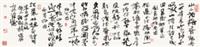 汪巢林题画诗句 镜心 水墨纸本 (painted in 2014 calligraphy) by xu hai