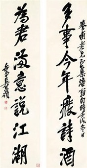 七言篆书对联 (couplet) by wu changshuo