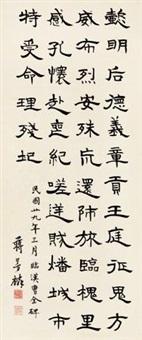隶书节临《曹全碑》 by jiang menglin