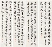 行书 (四幅) (4 works) by liu chunlin, zhang qihou, zhu ruzhen and shang yanliu
