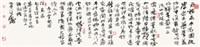 清·高翔题画诗四首 镜心 水墨纸本 (painted in 2014 calligraphy) by xu hai