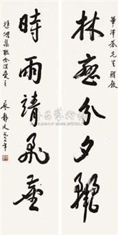 书法对联 (couplet) by liao jingwen