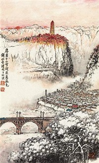 延安颂 by qian songyan