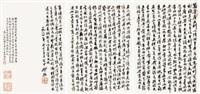行书 (3 works) by deng tuo