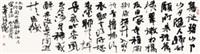 太白·下终南山过斛私人山人宿置酒 镜心 水墨纸本 (painted in 2013 calligraphy) by xu hai