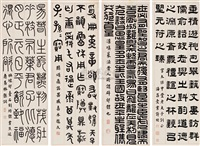 四体字屏 (calligraphy in four scripts) (in 4 parts) by xu lian