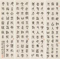 篆书 (四幅) 屏轴 纸本 (in 4 parts) by yang yisun