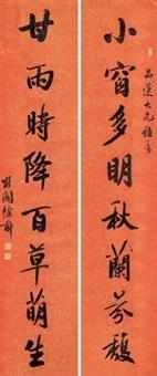 行书八言 对联 (couplet) by xu fu
