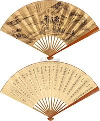 landscape and calligraphy by zhu ruzhen and yu biyun