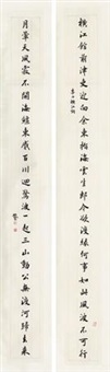 二十八言书法对联 (couplet) by deng sanmu
