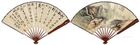 高士图 书法 (scholar and calligraphy) by wang kun