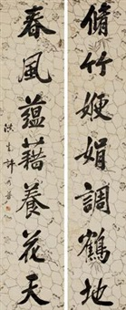 行书对联 (couplet) by xu naipu