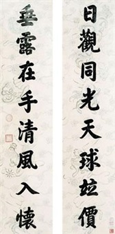 八言书法对联 (couplet) by emperor xianfeng