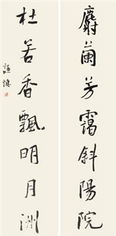 行书七言联 (calligraphy) (couplet) by bai qianshen