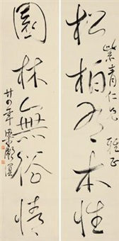 行书五言 对联 (couplet) by liang shuming