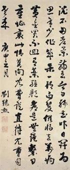 书法 by liu tongxun